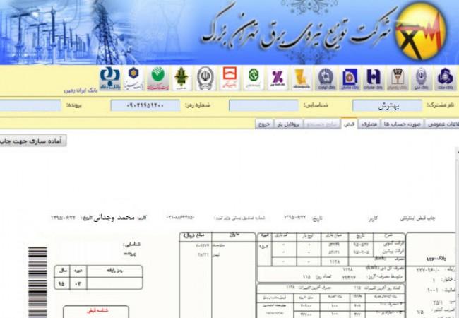 سامانه اینترنتی مشترکین برق تهران